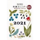 マカベアリス 刺繍カレンダー