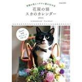 花屋の猫 スカのカレンダー
