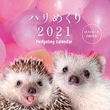 Hedgehog calendar ハリめくり2021