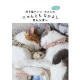 双子猫アメリ・カヌレ ときどきそらの にゃんともなかよしカレンダー