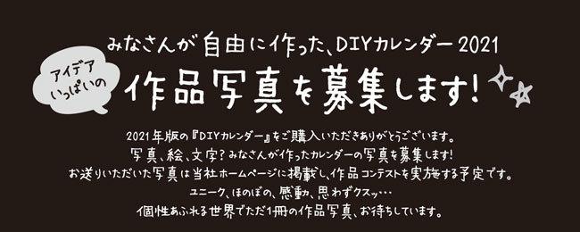 DIYカレンダー作品コンテスト写真応募